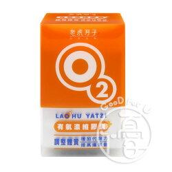 老虎牙子 第二代O2有氧濃縮膠囊 60錠/盒【i -優】