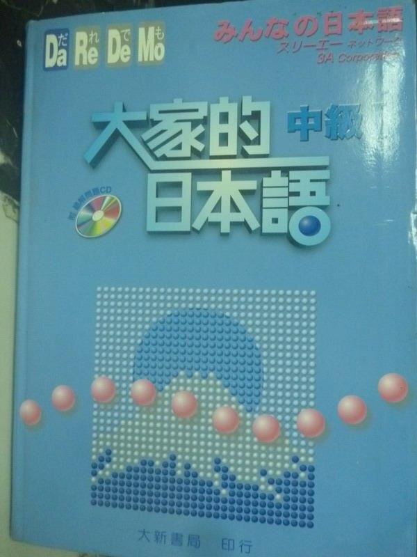 【書寶二手書T1/語言學習_ZGY】大家的日本語中級I_大新書局_附光碟