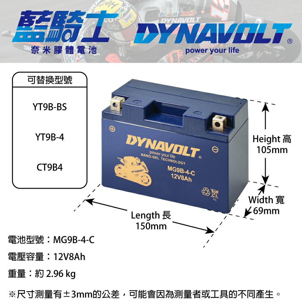 【CSP進煌】藍騎士機車膠體電池MG9B-4-C - 12V 8Ah - DYNAVOLT摩托車電池/二輪重機電池/機車啟動電池 - 等同YUASA湯淺YT9B-BS與GS統力GT9B-4