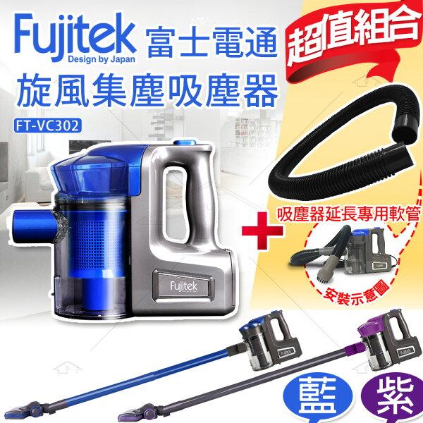 【加贈專用延長軟管】Fujitek富士電通手持直立旋風吸塵器FT-VC302(藍色)