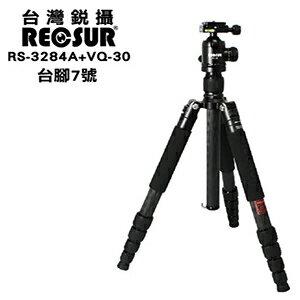 【RECSUR】銳攝台腳7號RS-3284A+VQ-30 鋁合金 公司貨
