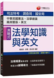 司法法學知識與英文(包括中華民國憲法、法學緒論、兩岸關係、英文)[司法特考、調查局、國安局]
