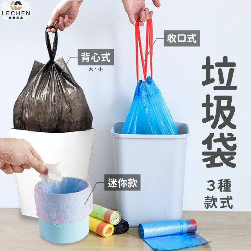滿額免運◼️台灣現貨◼️一次性垃圾袋 車用迷你垃圾袋 背心式垃圾袋 手提抽繩收口垃圾袋 塑膠袋【樂晨居家】