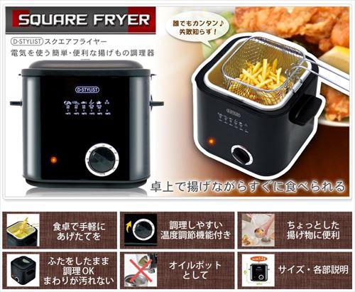 0運費!日本D-STYLIST家用桌上型電子油炸鍋1.2L。KK-00458-日本必買  / 日本樂天代購(3190*2.5)。 0