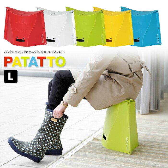 PATATTO 超輕量可折疊攜帶式椅子 耐重100KG 野餐椅 攜帶椅 摺疊椅 折疊椅 尺寸L 日本進口正版