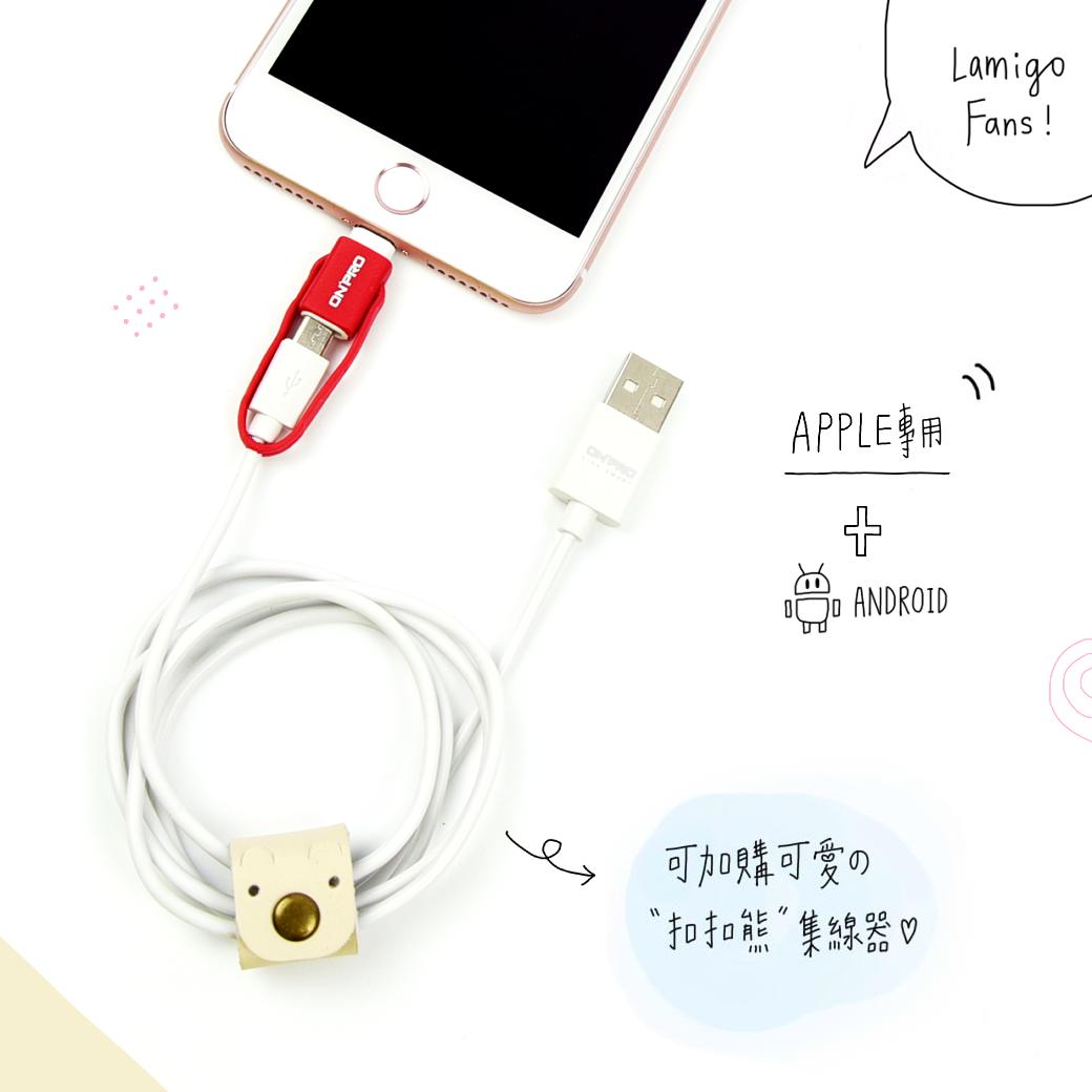 MFi蘋果認證 蘋果+安卓線🔥蘋果充電線+安卓充電線 / 二合一線 / 2合1線 3