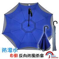 下雨天推薦雨靴/雨傘/雨衣推薦[Kasan] 防潑水自動反向防風雨傘-寶石藍
