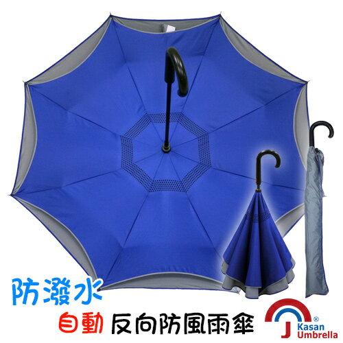 [Kasan]防潑水自動反向防風雨傘-寶石藍