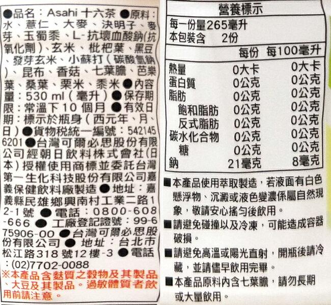 朝日Asahi十六茶530ml(24入) / 箱 2