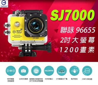 SJ7000 WIFI版 2吋大螢幕 保固一年 夜視清晰 聯詠96655 機車行車紀錄器防水相機運動攝影機浮潛空拍