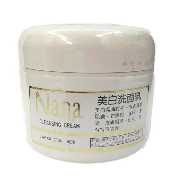 露比私藏:頂級Nana淨白洗面乳Nana淨白潔膚霜150g(公司貨)