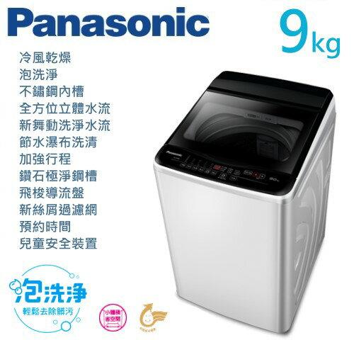 【佳麗寶】(Panasonic國際牌)超強淨洗衣機-9kg【NA-90EB】