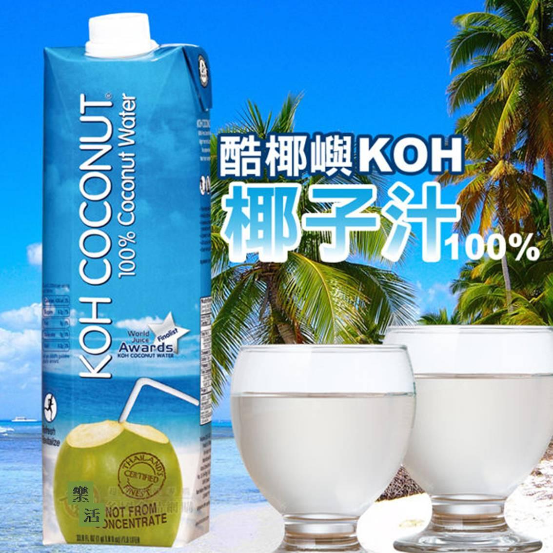 泰國酷椰嶼KOH 100%純椰子汁 【樂活生活館】