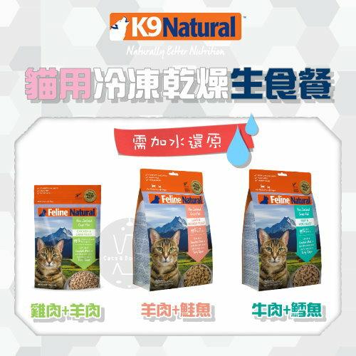 K9Natural〔冷凍乾燥生食貓糧,3種口味,320g〕