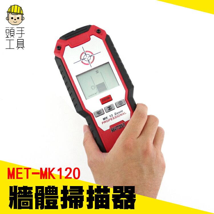《頭手工具》牆體探測器 金屬探測計 裝修好幫手 自動關機 附中文說明書  MET-MK120