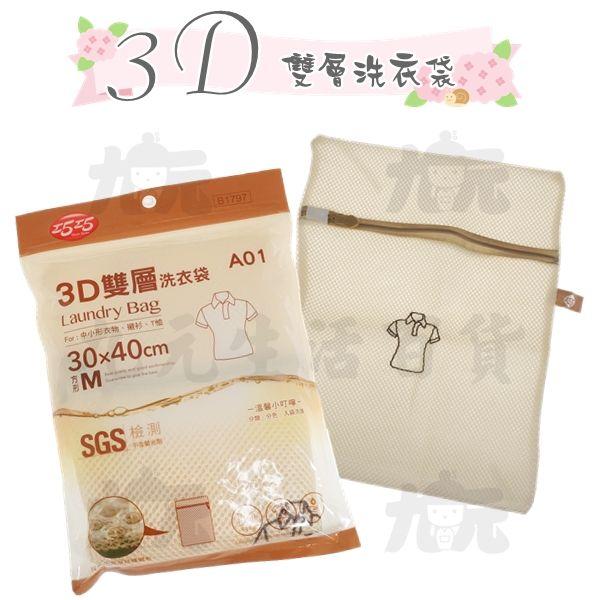 【九元生活百貨】巧巧3D雙層洗衣袋方形30x40cm方形洗衣袋旅行收納袋