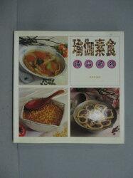 【書寶二手書T9/餐飲_KMR】瑜伽素食-湯品系列_吳文珠