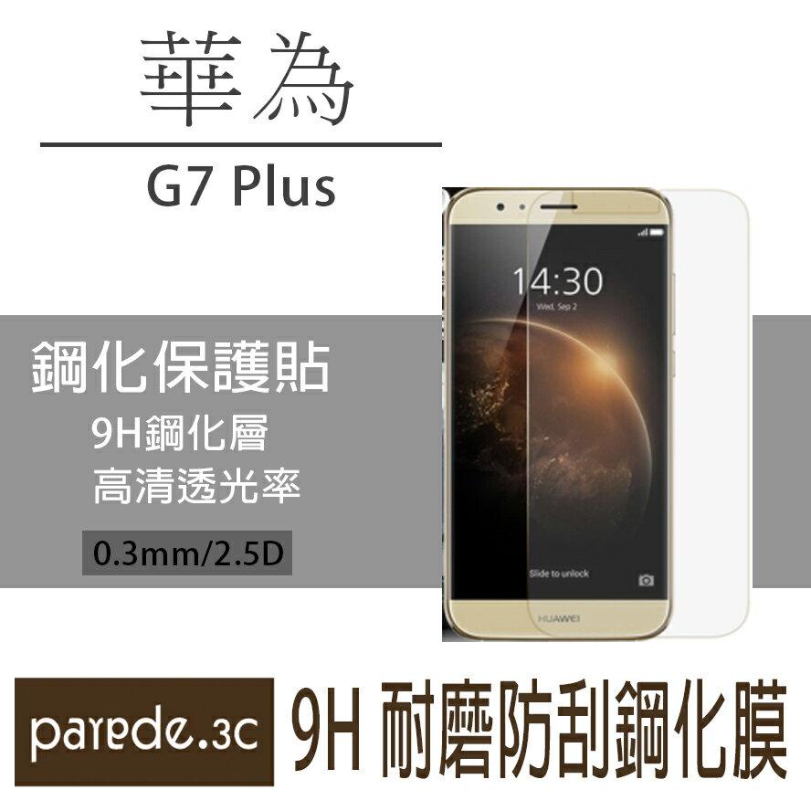 華為 G7 Plus 9H鋼化玻璃膜 螢幕保護貼 貼膜 手機螢幕貼 保護貼【Parade.3C派瑞德】