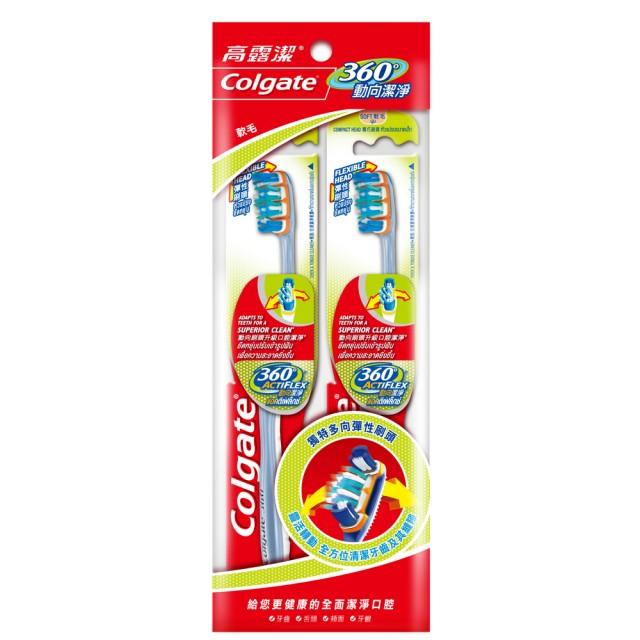 Colgate高露潔牙刷360度動向潔淨2入【德芳保健藥妝】
