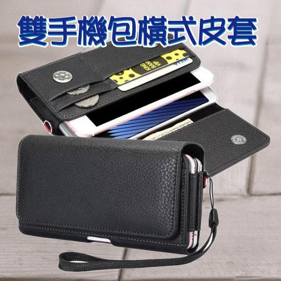 【5~5.7吋】雙手機包 iPhone 7 Plus/6 Plus/6S Plus/Samsung S7 edge/Note 5 雙層卡夾 橫式手機腰掛皮套/雙機入