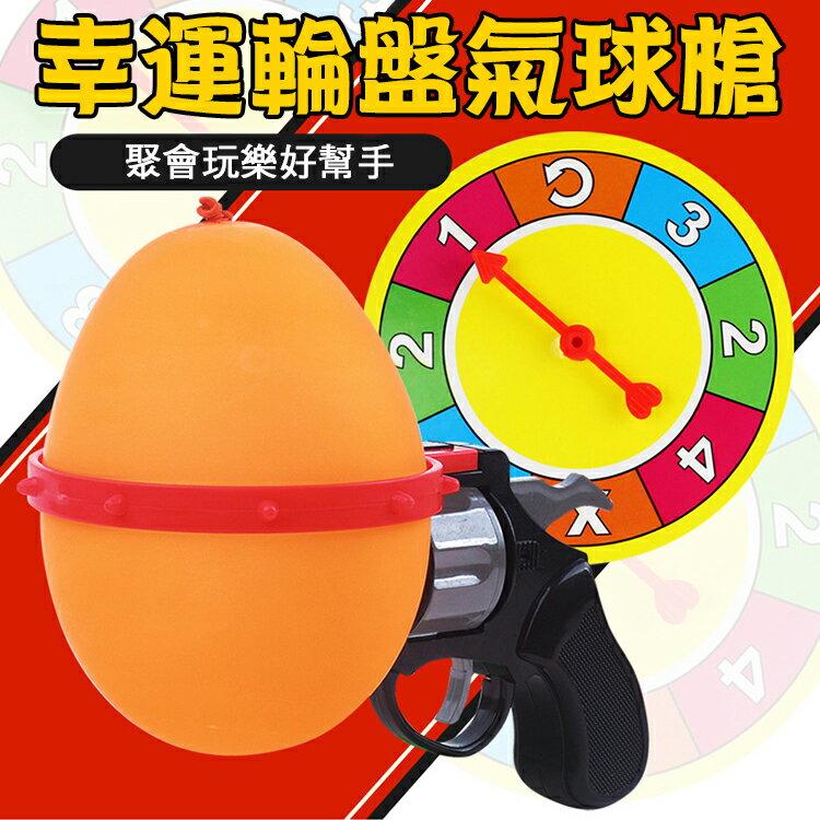 互動款 幸運輪盤氣球槍 俄羅斯輪盤 玩具 玩具槍 命運轉盤 水球槍 桌遊 聚會 遊戲 真心話大冒險 整人玩具