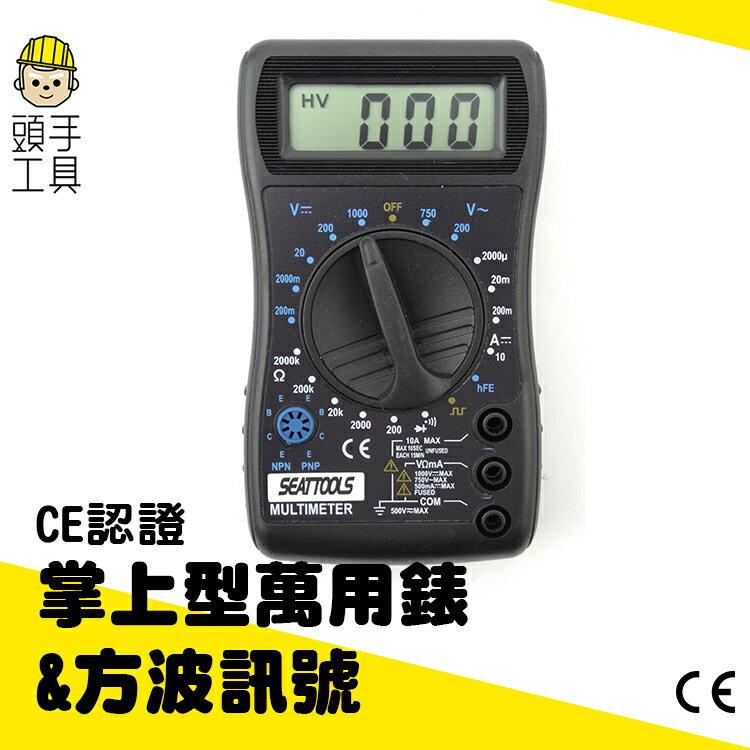 《頭 具》CE掌上型萬用錶  方波訊號 電表 萬用表 電錶 掌上型 電阻電壓直流交流 小電表 DEM820D