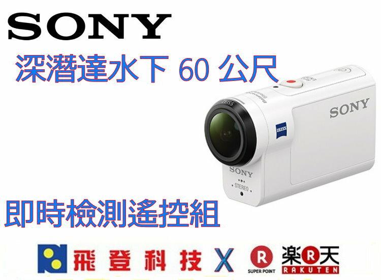 【運動攝影機】送32G記憶卡 HDR-AS300R遙控組 - Action Cam 運動攝影機 公司貨含稅開發票