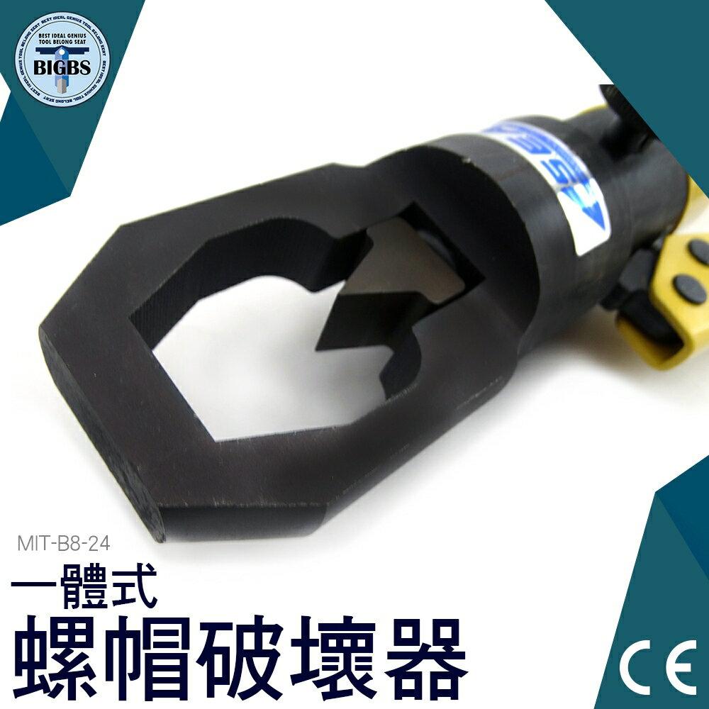 利器五金 一體式螺帽破壞器 手工具 螺姆滑牙 螺帽破壞器 螺帽破壞器 螺帽切斷器 一體式