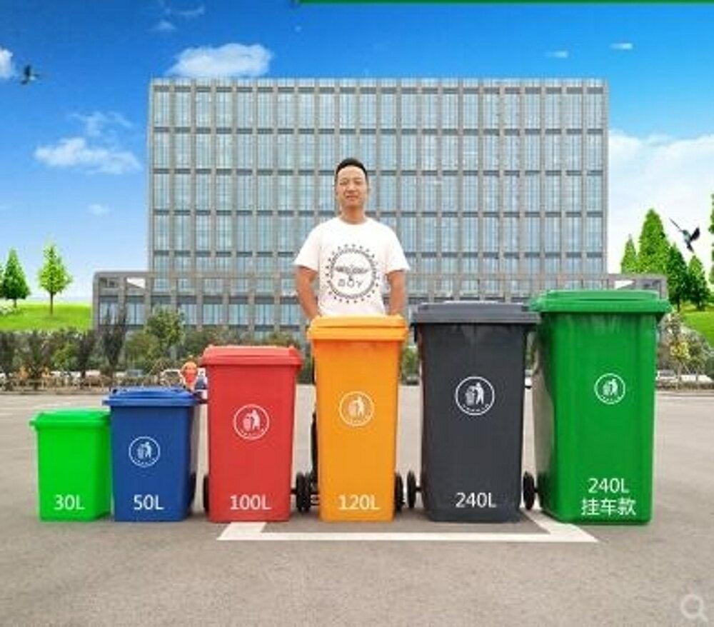 大號垃圾桶240L加厚戶外環衛塑料垃圾箱小區120L家用腳踏50升帶蓋QM   全館八五折