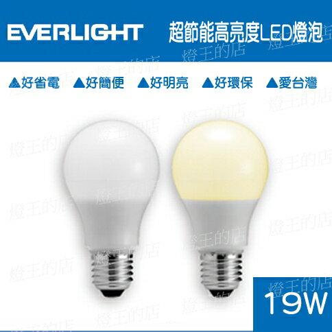 【燈王的店】億光 E27燈頭 LED 19W 燈泡 全電壓 (白光/黃光) ☆LED-E27-19W-E