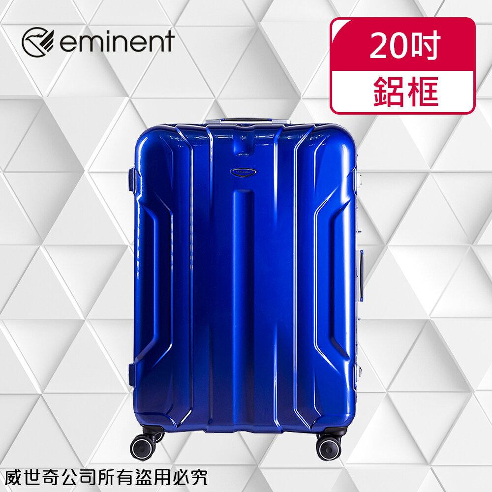 【eminent萬國通路】20吋雷斯特 極致鋁合金淺鋁框PC行李箱 luggage 登機箱(9L6暗巖藍)【威奇包仔通】 0