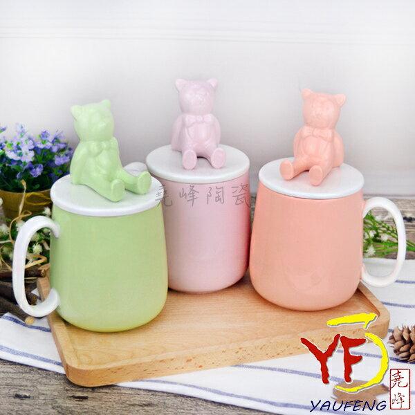 堯峰陶瓷:★餐桌系列★馬克杯專家法式陶瓷禮物熊創意蓋杯單入(粉綠橘3色)附造型上蓋