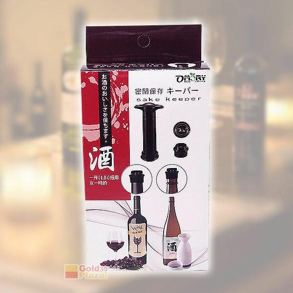 BO雜貨~SV8265~抽真空酒瓶密封塞 真空器~1瓶塞~2 酒瓶塞 密封蓋 真空保鮮 收