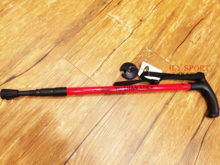 【H.Y SPORT】玉山YU SHAN 高級鋁合金登山杖(彎柄) 避震/三節/T形杖 鑽石級鎢鋼 輔助拐杖(紅標特價)