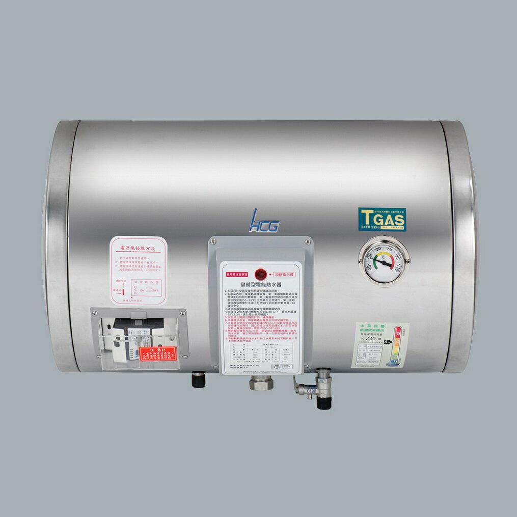 和成HCG 橫掛式 12加侖 電能熱水器12G/EH12BAW4 能源效率4級 桃竹苗免費基本安裝