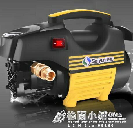 賽韻高壓洗車機家用220v刷車水泵全自動洗車神器便攜式水槍清洗機