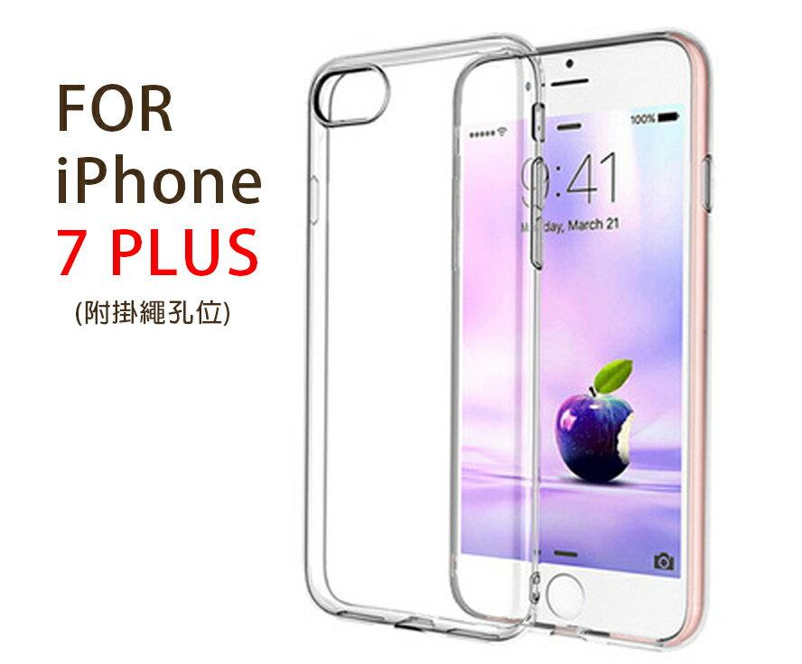 Iphone7 plus 5.5吋 超薄隱形殼 清水套 透明軟殼 減震防摔 超輕超軟 【Parade.3c派瑞德】