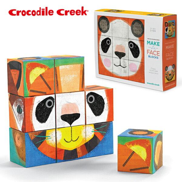 【美國CrocodileCreek】趣味方塊拼圖系列-動物臉譜