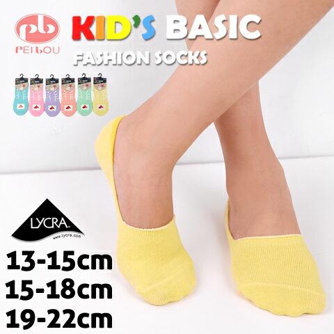 【esoxshop】兒童萊卡雙止滑 隱形襪套 純色款 台灣製 PB 貝柔