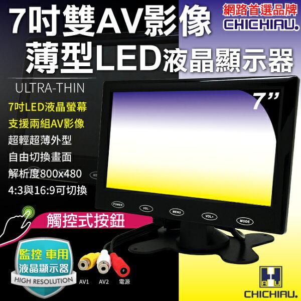 奇巧數位科技有限公司:【CHICHIAU】雙AV7吋LED液晶螢幕顯示器(支援雙AV端子輸入)