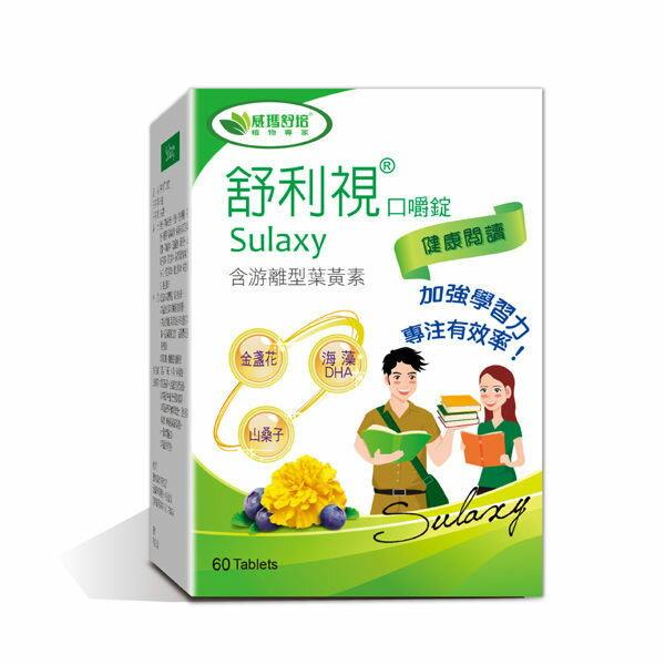 威瑪舒培 舒利視 葉黃素學齡咀嚼錠 60錠/盒◆德瑞健康家◆
