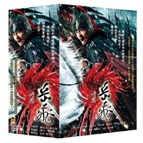 【超取299免運】精忠岳飛DVD (全41集/10片裝) 黃曉明/林心如