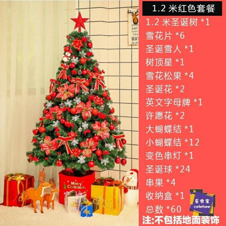 【快速出貨】聖誕樹 套餐家用大型聖誕節裝飾品ins網紅加密1.5米/1.8米豪華套裝 新年春節  送禮