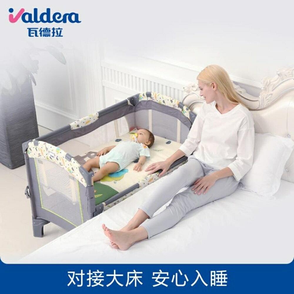 嬰兒床 valdera便攜式可折疊嬰兒床多功能寶寶床bb床拼接大床新生兒搖床MKS 夢藝家