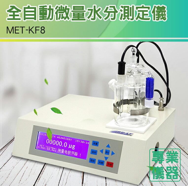 《安居生活館》液體水份含量 實驗室 石油 電力 水份檢測器 油品電解MET-KF8 全自動微量水分測定儀 (保固1年)