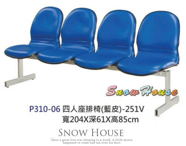 ╭☆雪之屋居家生活館☆╯P310-06四人座排椅(藍皮)-251V公共椅等候椅