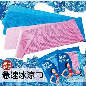 【珍昕】 急速冰涼巾~2色/藍.粉紅(84X16.5cm) / 強力吸水涼巾