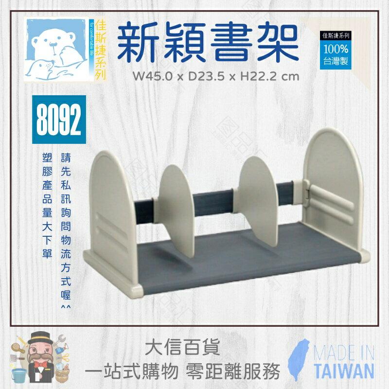 《大信百貨》佳斯捷  8092新穎書架 收納 置物 組合式 文件 文具 台灣製