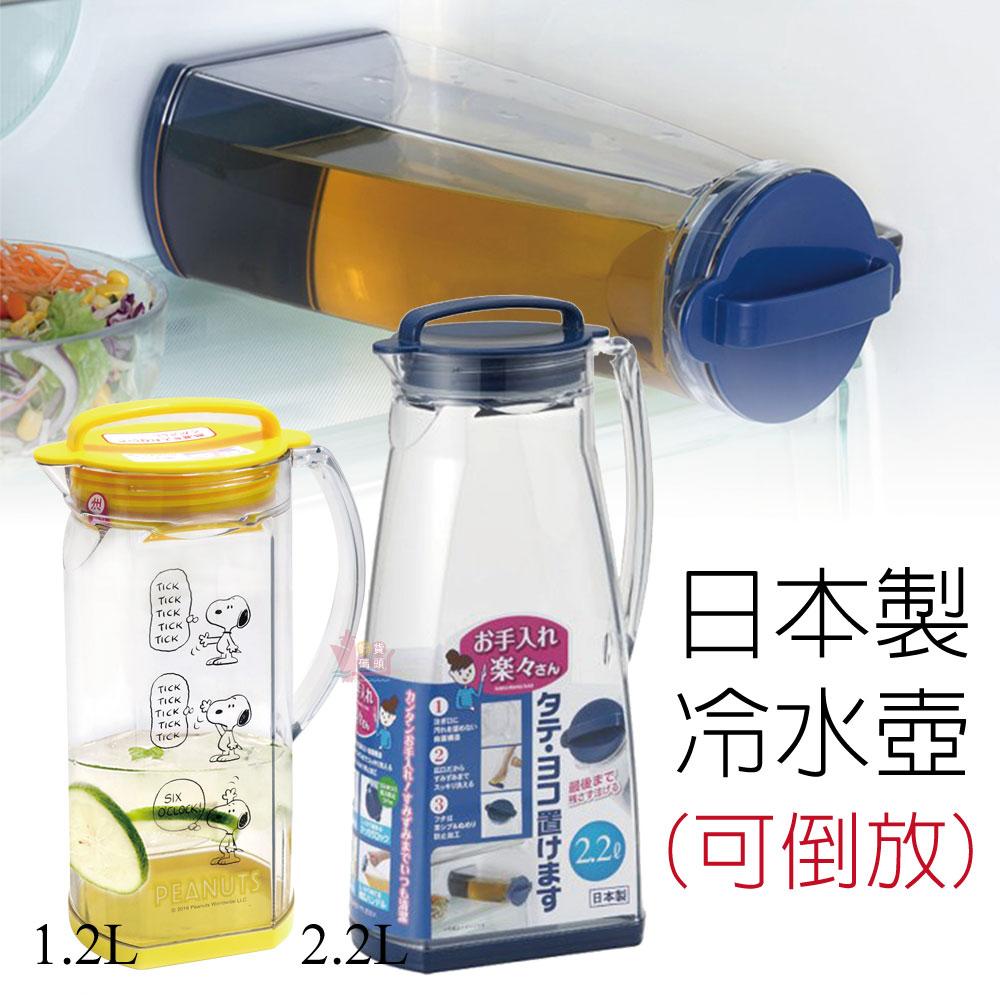 日本製OSK寬口冷水壺 可橫放 不漏水 耐熱冷水壺 (2.2L)(1.2L)