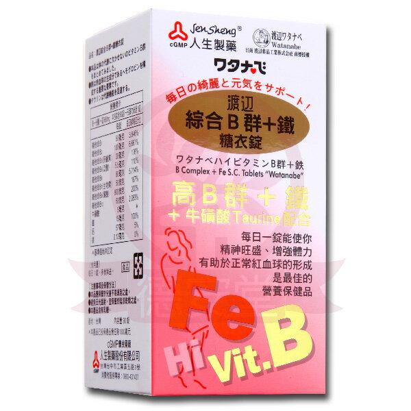 人生製藥 渡邊綜合B群+鐵糖衣錠(90錠)x1